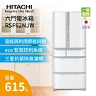 【24期0利率+基本安裝+舊機回收】HITACHI 日立 RSF62NJ 電冰箱 六門 615L 公司貨