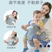 寶寶腰凳多功能嬰兒背帶前抱式前后兩用外出簡易【古怪舍】