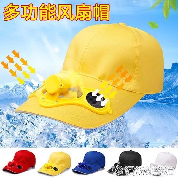 風扇帽夏季太陽能風扇帽子成人男女士旅游鴨舌帽帶風扇充電式防曬 繽紛創意家居