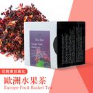 【德國農莊 B&G Tea Bar】歐洲水果茶茶包盒10入 (4.5g*10包)