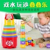 疊疊樂 谷雨疊疊杯彩虹塔早教嬰兒疊疊樂寶寶益智套圈套杯兒童1-3歲玩具  免運快速出貨