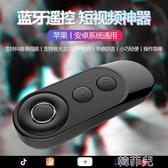 遙控器 手機藍芽自拍器無線遙控器抖音快手拍攝照錄視頻翻頁安卓蘋果通用 韓菲兒