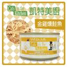 【力奇】C.I.T.K. 凱特美廚 貓用主食罐-金雞燻鮭魚(金)90g【不含卡拉膠】超取限40罐 (C712C04)