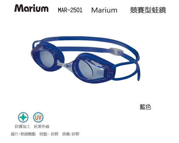 ≡MARIUM≡ MAR-2501  競賽型蛙鏡