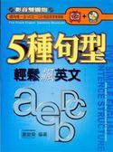 書五種句型輕鬆飆英文