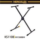 【非凡樂器】HERCULES / KS110B/單叉型鍵盤架/高穩定度設計/公司貨保固