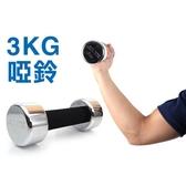 ALEX 3kg 電鍍啞鈴(健身 重訓