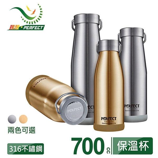 PERFECT SUS316日式真空保溫瓶700ml 保溫杯 不銹鋼保溫