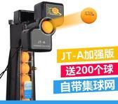 雙11限時優惠-匯乓JT-A 自動 乒乓球 發球機 練球器訓練器發球器 家用  40  YS
