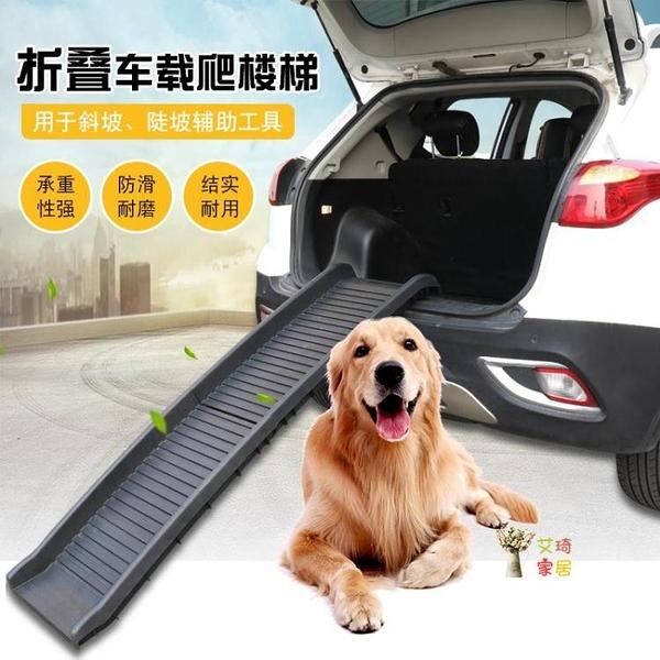 寵物樓梯 折疊寵物樓梯上車台階斜坡防滑塑料大型犬狗爬梯車載爬高梯子狗梯T