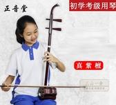 二胡樂器初學者成人兒童入門專業演奏小葉紫檀-全館88折起JY