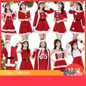 聖誕服裝 圣誕節服裝兔女郎性感ktv酒吧舞臺兒童表演出服成人圣誕老人服裝