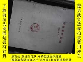 二手書博民逛書店呼吸系病基礎罕見翻譯資料Y211077 中華醫學會上海分會