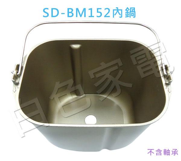 【國際牌☆PANASONIC】台灣松下☆製麵包機的內鍋(不含軸承)☆適用型號:SD-BM152