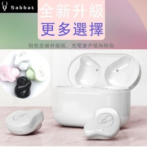 【Love Shop】【原廠公司貨】 Sabbat 魔宴X12PRO 真無線運動藍芽/TWS藍牙耳機