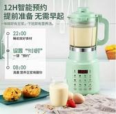 台灣出貨 破壁機 豆漿機 破壁豆漿機 磨米機 全自動豆漿機 果汁機 磨米漿機 磨漿機 料理機