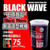 石原商店 Black Wave黑波浪型棉棒(173-8)  ◇iKIREI