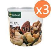 歐納丘綜合堅果(150g*3罐)