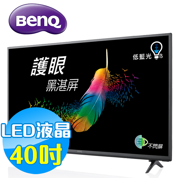 BenQ明基 40吋 智慧藍光不閃屏 LED液晶顯示器 液晶電視 (含視訊盒) C40-510