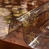 全館免運 軟玻璃餐桌墊茶幾隔熱墊塑料pvc水晶板 cf