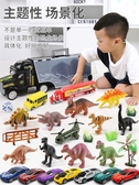 兒童恐龍玩具套裝仿真動物世界大號霸王龍模型塑膠軟3歲6男孩玩具 蜜拉貝爾