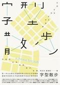 (二手書)字型散步:日常生活的中文字型學