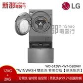 *~新家電錧~*[ LG樂金 WD-S12GV+WT-D200HV ] TWINWash 雙能洗極窄美型版(蒸洗脫烘)