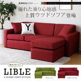 百變 L型沙發 三人座 雙人座 沙發凳 LIBLE小栗 簡約風L型沙發 (紅色/2色)【H&D DESIGN】