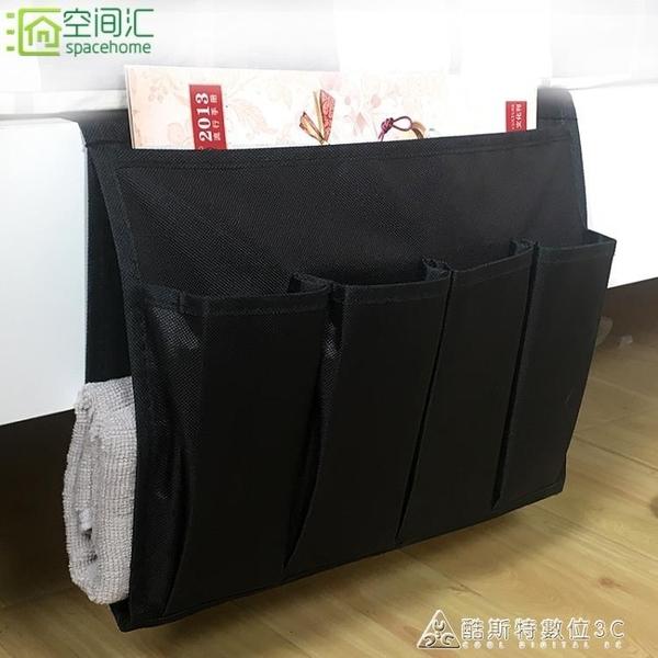 掛袋 學生宿舍床邊收納袋 遙控器儲物袋寢室床邊置物袋整理袋 沙發掛袋 交換禮物