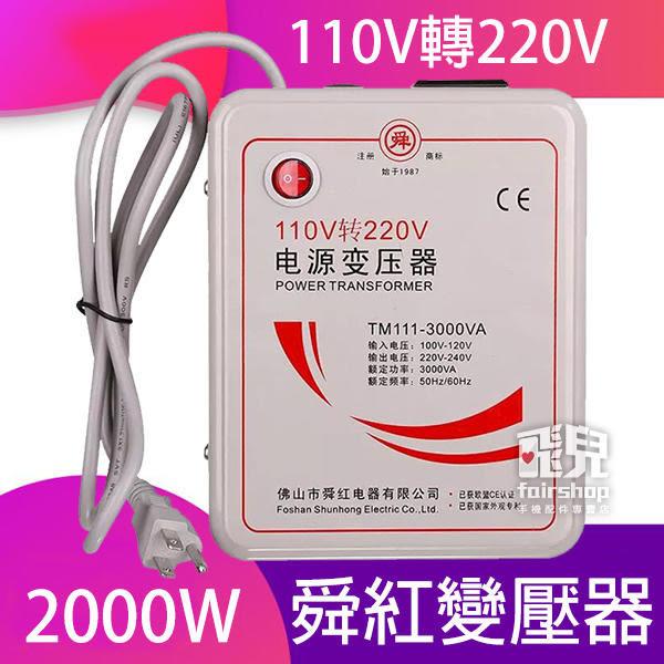 【妃凡】舜紅 變壓器 110V轉220V 2000W 電源 電壓轉換器 轉電壓 轉換電壓 互轉變壓器 轉220V 198