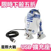 【小福部屋】現貨下殺五折 日本 星際大戰USB擴充座 辦公室裝飾 送男友 禮物 收藏