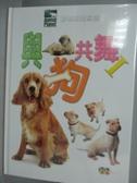 【書寶二手書T9/動植物_QOK】與狗共舞I-動物英雄系列_精平裝:精裝本