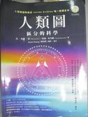 【書寶二手書T7/科學_XAW】人類圖-區分的科學_拉‧烏盧‧胡