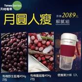 月圓人瘦烤肉不膩組-(有機野生藍莓454gx2 +有機蔓越莓454gx2+便攜式果汁機x1)