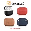 【愛瘋潮】ICARER 納帕系列 AirPods Pro 手工真皮保護套