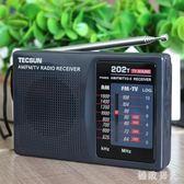 收音機 收音機迷你便攜四六級考試老年人學生校園廣播 LN6601【極致男人】