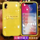 iphonex手機殼 新款玻璃磁吸全包防摔套個性創意 ZB840『美好時光』