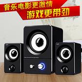 音響 音響電腦臺式家用客廳超重低音影響組合usb有線迷你低音炮喇叭2.1