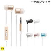 Hamee 日本 鋁製質感 繽紛色系 麥克風 3.5mm 入耳式 耳塞式 音樂耳機 (任選) 276-895306