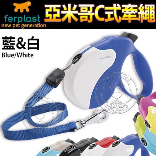 【培菓平價寵物網 】義大利ferplast飛寶》亞米哥C式系列牽繩多色可選 大-50kg/5m