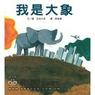 書立得-【五味太郎】我是大象...