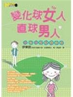 二手書博民逛書店 《變化球女人直球男人-HAPPY LEARNING 015》 R2Y ISBN:9576076838│伊東明