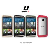 ☆愛思摩比☆ Deason.iF HTC ONE M9 免螺絲 鋁合金 金屬 磁扣邊框