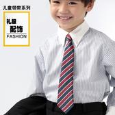 韓版潮禮服活動表演領帶兒童領帶男童女童寶寶小領帶小孩領帶促銷好物