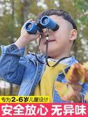 望遠鏡兒童高倍高清寶寶非玩具男孩眼鏡 交換禮物