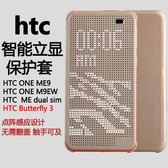 King*Shop~HTC butterfly 3智能立顯手機殼保護套Butterfly蝴蝶3點降皮套