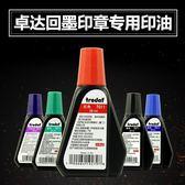 7011回墨印油水性印章專用油墨翻斗辦公紅藍黑紫綠色28ML 中秋節禮物