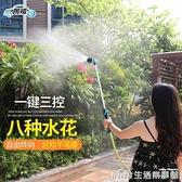 長桿噴頭園藝澆花神器花園洗車水槍灌溉噴霧器園林綠化花灑 生活樂事館