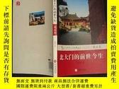 二手書博民逛書店罕見上海世博人文地圖叢書--北大門的前世今生(定價32Y475