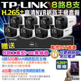 監視器 8路8支監控套餐 NVR TP-LINK 500萬監控主機 4MP鏡頭 H.265 POE 防水防塵